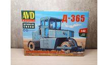 Пневмоколесный каток Д-365 Сборная модель, сборная модель автомобиля, AVD Models, scale43