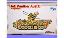 1/35 Сборная модель танка ЗСУ Пантера Д из 653-го тяжелого батальона истребителей танков Кибер Хобби 6626, сборные модели бронетехники, танков, бтт, коллекция Новостройки СПб, 1:35