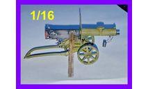 1/16 Продаю модель пулемета системы Максима образца 1910/30 года мод. 1940 года смола, масштабные модели бронетехники, танк, коллекция Новостройки СПб, scale16