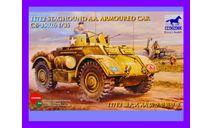 1/35 продаю сборную модель танка ЗСУ Т17Е2 Стегхаунд ( Стагхаунд ) АА Бронко 35026, сборные модели бронетехники, танков, бтт, коллекция Новостройки СПб, 1:35