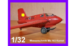 1/32 модель самолета Мессершмитт Ме-163 Комет Германия 1941 год