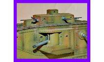 1/35 продажа модели тяжелого танка Марк 8 Либерти 1918 год Британская Империя, США, Франция смола, масштабные модели бронетехники, коллекция Новостройки СПб, 1:35