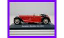 1/43 продаю модель автомобиля Даймлер Дубль Сикс 1931 года ИКСО, масштабная модель, автомобиль, коллекция Новостройки СПб, scale43