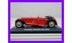 1/43 продаю модель автомобиля Даймлер Дубль Сикс 1931 года ИКСО