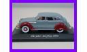 1/43 Chrysler Airflow 1936 IXO-Altaya, масштабная модель, автомобиль, коллекция Новостройки СПб, scale43