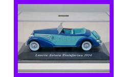 1/43 Lancia Astura Pininfarina 1934 IXO-Altaya