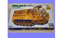 1/35 продажа сборной модели танка грузового транспортера М548А1 США 1960-80е модель АФВ клуб АФ3503, масштабные модели бронетехники, коллекция Новостройки СПб, scale35