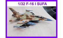 1/32 модель самолета Ф-16И СУФА Израиль, масштабные модели авиации, самолёт, коллекция Новостройки СПб, scale32