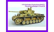 1/15 сборная модель танка Т-3М Панцер 3М Германия Вторая Мировая война, смола Верлинден 1071 в большом масштабе 1/15, сборные модели бронетехники, танков, бтт, коллекция Новостройки СПб, scale35