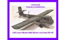 1/48 продажа сборной модели самолета Блом унд Фосс БВ-40 бронированный планер истребитель, сборные модели авиации, коллекция Новостройки СПб, scale48