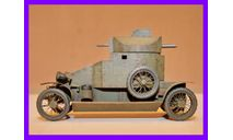1/35 продажа модели бронеавтомобиля Ланчестер с 37 мм пушкой Гочкисс 1915 год Россия смола, масштабные модели бронетехники, танк, коллекция Новостройки СПб, scale35