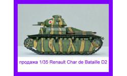 1/35 продажа модели танка Рено Шар Д 2 средний пехотный танк Франция 1936 год смола