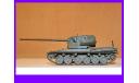 1/35 продажа модели танка ФВ 4004 Конвей Британская империя 1950-е, смола, сборные модели бронетехники, танков, бтт, коллекция Новостройки СПб, scale35