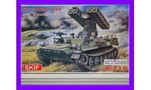 1/35 продажа сборной модели ЗРК 'Стрела-10СВ' боевой машины 9А35 легкого зенитно-ракетного комплекса 9К35 на базе МТЛБ СКИФ 216, сборные модели бронетехники, танков, бтт, коллекция Новостройки СПб, scale35