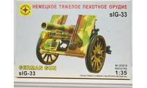 1/35 продажа сборной модели 150 мм СИГ-33 тяжёлого пехотного орудия обр 1933 года Германия Моделист 303505, сборные модели артиллерии, танк, коллекция Новостройки СПб, scale35