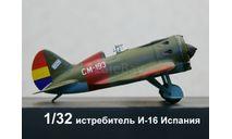 1/32 продаю модель самолета И-16 конструктора Поликарпова, Советского истребителя в масштабе 1/32, смола фирмы Азур, окраска на Испанию, масштабные модели авиации, самолёт, коллекция Новостройки СПб, scale32