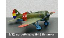 1/32 продаю модель самолета И-16 конструктора Поликарпова, Советского истребителя в масштабе 1/32, смола фирмы Азур, окраска на Испанию, масштабные модели бронетехники, коллекция Новостройки СПб, scale35