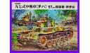 1/35 продажа сборной модели танка Тип 97 Чи-Ха Япония Файн Молдс ФМ25 +металлический стволик + пластиковые траки, сборные модели бронетехники, танков, бтт, коллекция Новостройки СПб, scale35