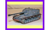 1/35 продажа модели танка 105 мм САУ Дикер Макс Германия 1941 год с металлическим стволом, масштабные модели бронетехники, коллекция Новостройки СПб, scale35