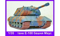 1/35 продажа модели немецкого танка Е-100 с башней Маус Германия 1945 год, масштабные модели бронетехники, коллекция Новостройки СПб, 1:35