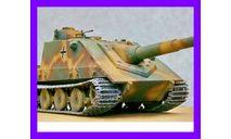 1/35 продажа модели танка 170 мм САУ Ягдпанцер Е-100 проект Германия 1944 год, масштабные модели бронетехники, коллекция Новостройки СПб, scale35