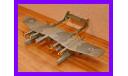 1/144 Продаю модель самолета Даймлер-Бенц Проект Б Америкабомбер Германия Вторая Мировая война, масштабные модели авиации, коллекция Новостройки СПб, scale144