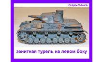 1/35 продажа модели немецкого танка Т-4 А первой модификации Германия 1936 год, масштабные модели бронетехники, коллекция Новостройки СПб, scale35