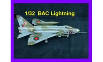 1/32 продаю модель самолета Лайтнинг реактивного истребителя-перехватчика Британская Империя 1960-80-е годы, масштабные модели авиации, самолёт, коллекция Новостройки СПб, scale32