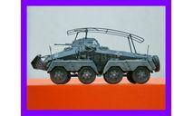 1/35 модель танка СдКфзет 232 8 Рад, тяжелый бронеавтомобиль с усиленным радиооборудованием 'Восьмиколесный' 1937 год, Германия, сборная модель автомобиля, коллекция Новостройки СПб, scale35