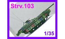 1/35 продажа модели танка СТРВ-103 Стридсвагн, С-танк Швеция, масштабные модели бронетехники, коллекция Новостройки СПб, 1:35