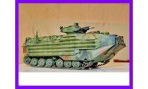 1/35 Продаю модель танка амфибии ААВП7А1 с комплексом навесной брони ИЭйЭйКей, ранее называлась ЛВТП-7 США, масштабные модели бронетехники, коллекция Новостройки СПб, scale35