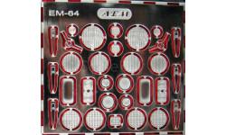 Фототравление набор отражатели для фар и фонарей УАЗ 452В(АЛ), фототравление, декали, краски, материалы, 1:43, 1/43, АЕМ