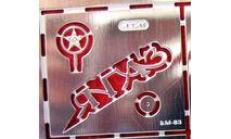 Фототравление Набор для ЯА-2, фототравление, декали, краски, материалы, scale43, АЕМ, ЯГАЗ