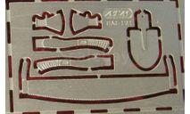 Фототравление Набор Пила, лопата, топор., фототравление, декали, краски, материалы, 1:43, 1/43, АЕМ