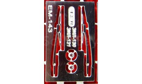 Фототравление  стеклоочистители  ЗИЛ-130, ЗИЛ-131, фототравление, декали, краски, материалы, АЕМ, scale43