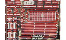 Фототравление  набор для Ваз 2107, фототравление, декали, краски, материалы, scale43, АЕМ