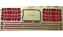Решётки на фары БТР-152К, фототравление, декали, краски, материалы, scale43, АЕМ