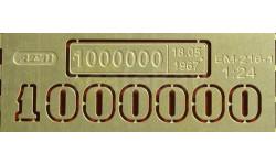 Набор   Москвич миллионный  М-408 1:24, фототравление, декали, краски, материалы, АЕМ, scale24