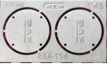 Фототравление заглушка фильтра DAF    матовый никель, фототравление, декали, краски, материалы, scale43, АЕМ, Volvo