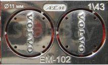 Фототравление заглушка фильтра VOLVO никель, фототравление, декали, краски, материалы, 1:43, 1/43, АЕМ