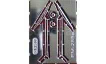 Фототравление Набор стеклоочистители никелированные для ЛАЗ-695Н (НА), фототравление, декали, краски, материалы, АЕМ, scale43