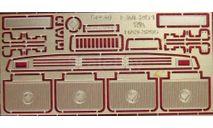 Фототравление Набор для ПАЗ-3205 (НА) базовый, фототравление, декали, краски, материалы, АЕМ, scale43