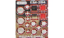 Фототравление  Белаз-540А Н.а. 1:43, фототравление, декали, краски, материалы, АЕМ, scale43