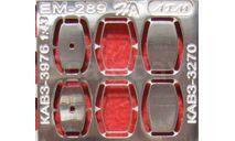 Фототравление Набор зеркала для КАВЗ-3270, КАВЗ-3976, фототравление, декали, краски, материалы, АЕМ, scale43