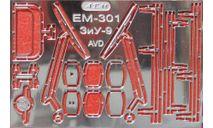 Фототравление Набор  для ЗиУ-9 АВД, фототравление, декали, краски, материалы, АЕМ, scale43