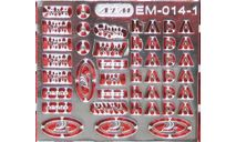 Фототравление Шильдики ЛАДА, XRAY, VESTA,GRANTA, KALINA, фототравление, декали, краски, материалы, ВАЗ, scale43