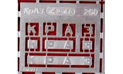 Фототравление набор Набор для КрАЗ 260(буквы), фототравление, декали, краски, материалы, 1:43, 1/43, АЕМ, УАЗ