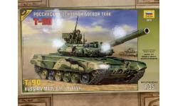 Российский основной боевой танк Т-90 (Сборная модель от Звезды), сборные модели бронетехники, танков, бтт, Звезда, scale35