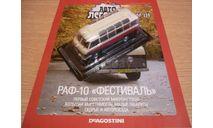 РАФ-10 'Фестиваль' Автолегенды СССР №220 ДЕФЕКТ ! ! !, масштабная модель, DeAgostini, scale43