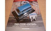 РАФ-22038 Автолегенды СССР №60 ДЕФЕКТ ! ! !, масштабная модель, 1:43, 1/43, DeAgostini